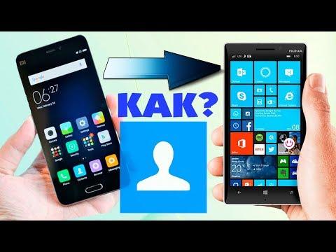 Как передать контакты с Android на Windows Phone