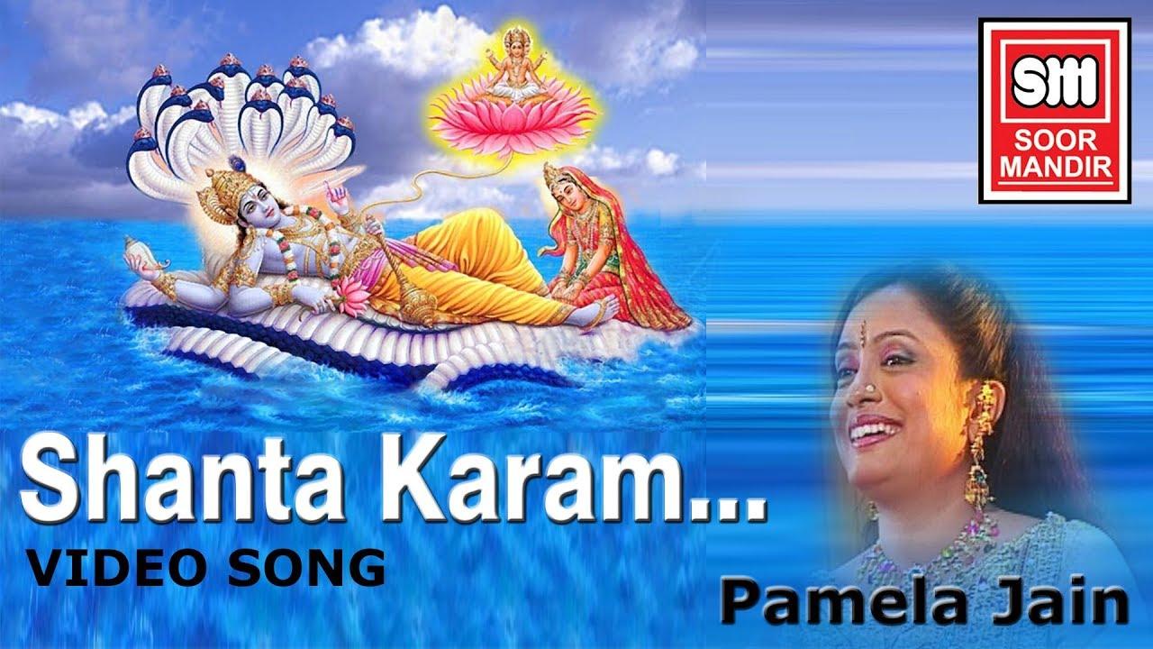Shantakaram Bhujagashayanam (Full Shlok) : Peaceful Morning Mantra : Lord Vishnu Shlok : Soormandir