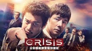 CRISIS ~完全犯罪のシナリオ シーズン1 第9話