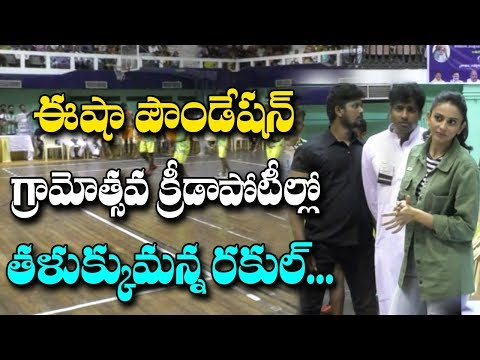 Rakul Preet at Isha Gramotsavam | Vizag Vision | In Conversation with the Mystic | 70MM Telugu Movie