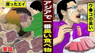 【実話】アジアNo.1の臭い食べ物...腐ったエイ。ウ●コの臭い。