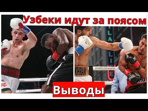 Мадримов vs Уокер, Гиясов vs Кампос итоги боя. Выводы.