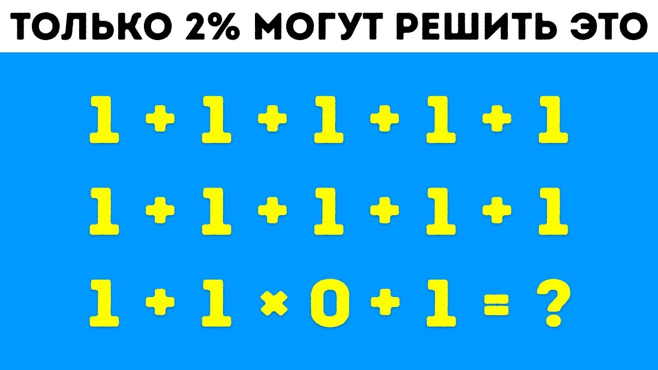 Математические задачи головоломки с решениями методика решения арифметических задач в доу