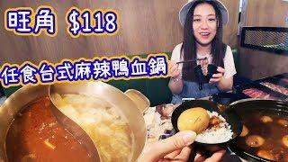 旺角$118 任食台式麻辣鴨血鍋+魯肉蛋飯!!!▲雅軒試食報告