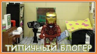 Типичный Блогер - Lego Версия
