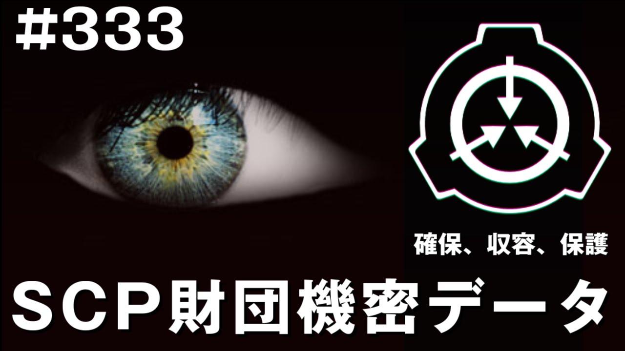 scp財団機密データ scp 333 jp 地球人たち youtube