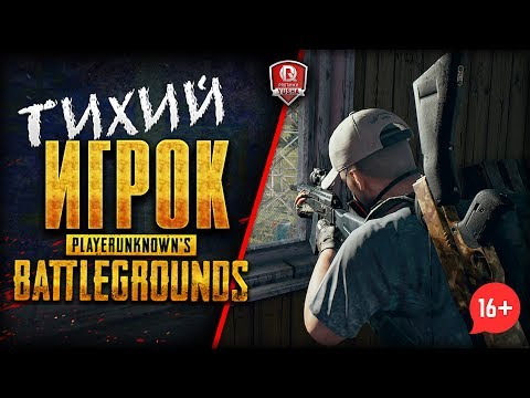 16+ ТИХИЙ ИГРОК В PLAYERUNKNOWN'S BATTLEGROUNDS