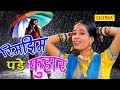 Super Hit Malhar   रिमझिम पड़े फुहार   Rimjhim Pade Fhuhar   Anjali Jain   Rathor Cassettes