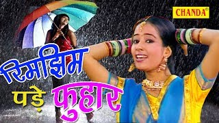 2018 Super Hit Malhar   रिमझिम पड़े फुहार   Rimjhim Pade Fuhar   Anjali Jain   Rathore Cassettes