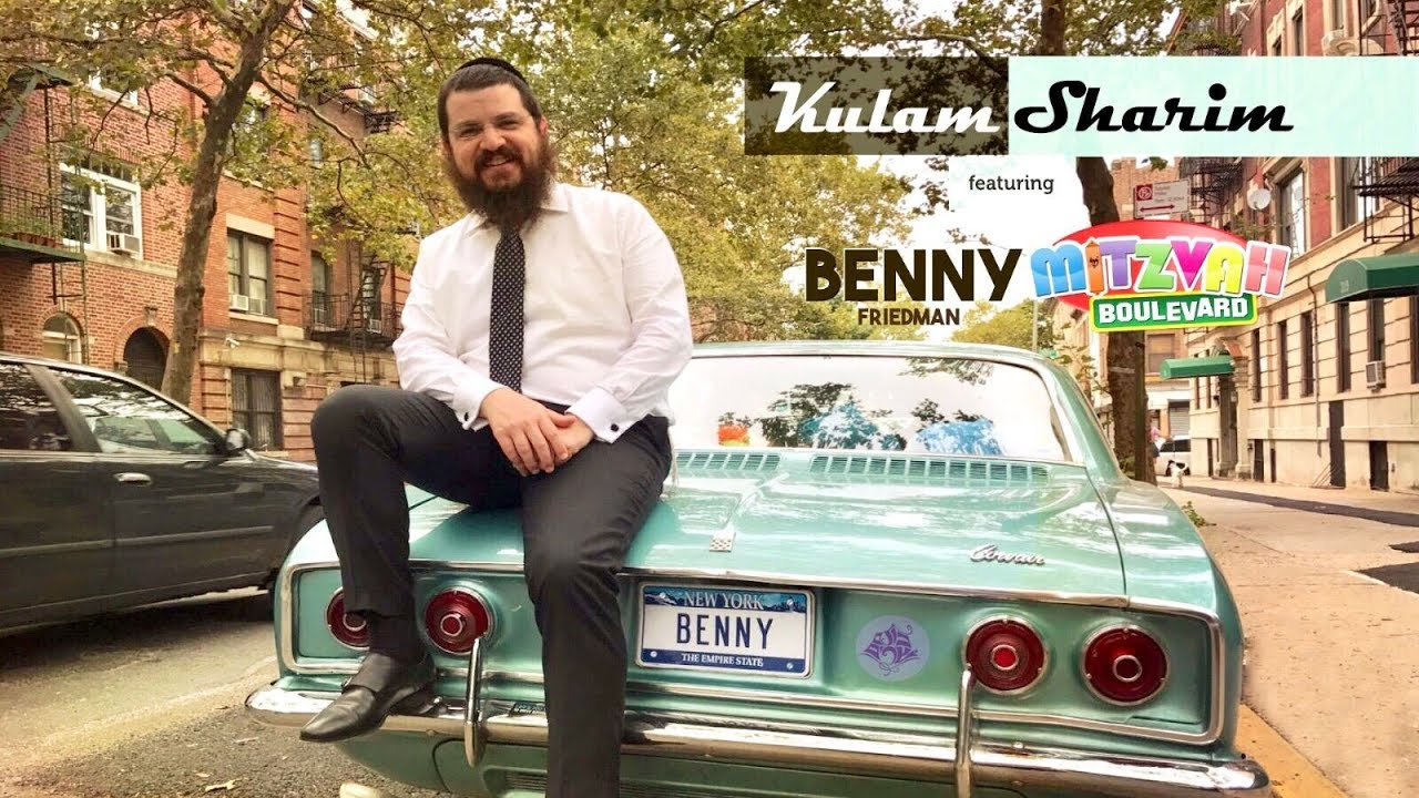 Kulam Sharim - Benny Friedman ft. the cast of Mitzvah Boulevard