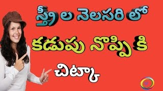 Health Tips in Telugu//Instant Relief  From Periods Pain/Health Tips for Ladies /#VashmiCreations Tv