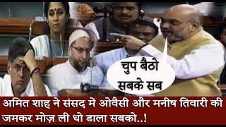 अमित शाह ने संसद में ओवैसी और मनीष तिवारी की जमकर मोज़ ली | Amit Shah's on NIA Bill in Lok Sabha