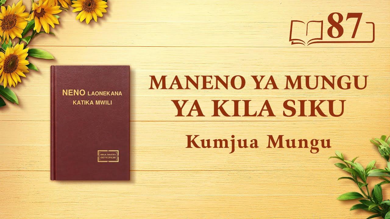Maneno ya Mungu ya Kila Siku | Mungu Mwenyewe, Yule wa Kipekee I | Dondoo 87