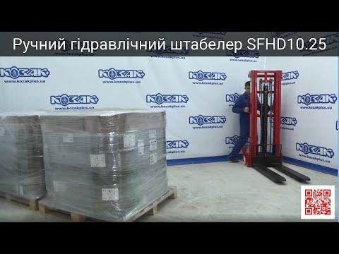Ручний гідравлічний штабелер SFHD10.25