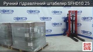 Ручной гидравлический штабелёр SFHD10 25(, 2014-09-11T07:31:58.000Z)