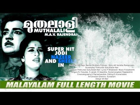 Muthalali | super hit movie | Prem Nazir & Sheela