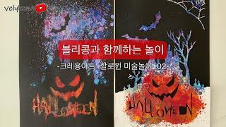 [블리콩플레이] 할로윈 미술놀이-02_크레용아트