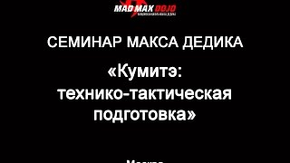 Семинар Макса Дедика - Кумитэ
