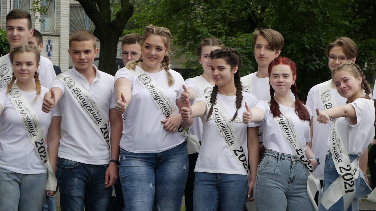 Останній дзвоник пролунав у білоцерківських школах