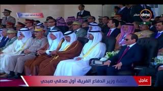 كلمة وزير الدفاع الفريق أول صدقي صبحي في حفل تدشين قاعدة محمد نجيب العسكرية