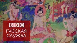 Тантрический буддизм: секс, но не только - BBC Russian
