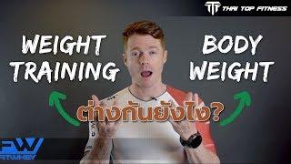 TTF EP33: weight training กับ body weight ต่างกันอย่างไร