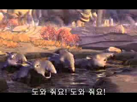 Ice Age 2002동영상 2