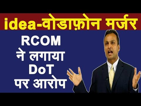 RCom protests DoT in Idea Vodafone Merger's Discriminatory Treatment on OTSC Demand