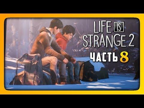 НЕСЧАСТНЫЙ СЛУЧАЙ! ФИНАЛ ЭПИЗОДА! ✅ LIFE IS STRANGE 2 (Episode 2) Прохождение #8 thumbnail