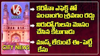 Ugadi Festival Rush In Markets | Rain Hits Hyderabad | V6 Hamara Hyderabad News