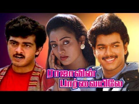 Rajavin Parvaiyile   Mega star Tamil movie   Vijay,Ajith Kumar   Ilaiyaraaja   Janaki Soundar