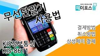 WIFI 무선 카드단말기 KIS정보통신 KIS-8611…