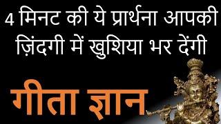 Gambar cover Best Way to Pray - Shrimad Bhagwat Geeta by Shri Krishna - Geeta Gyan