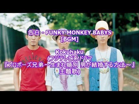告白 - FUNKY MONKEY BABYS[BGM]Kokuhaku(フジテレビ系ドラマ『プロポーズ兄弟~生まれ順別 男が結婚する方法~』主題歌)