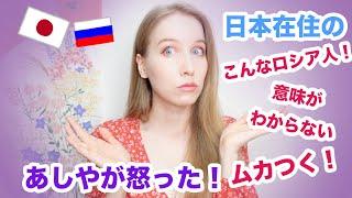 【あしやが怒った】日本在住の同じロシア人だけどこんなにムカつくことがある話