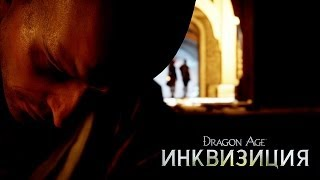 Dragon Age: Инквизиция - официальный трейлер -