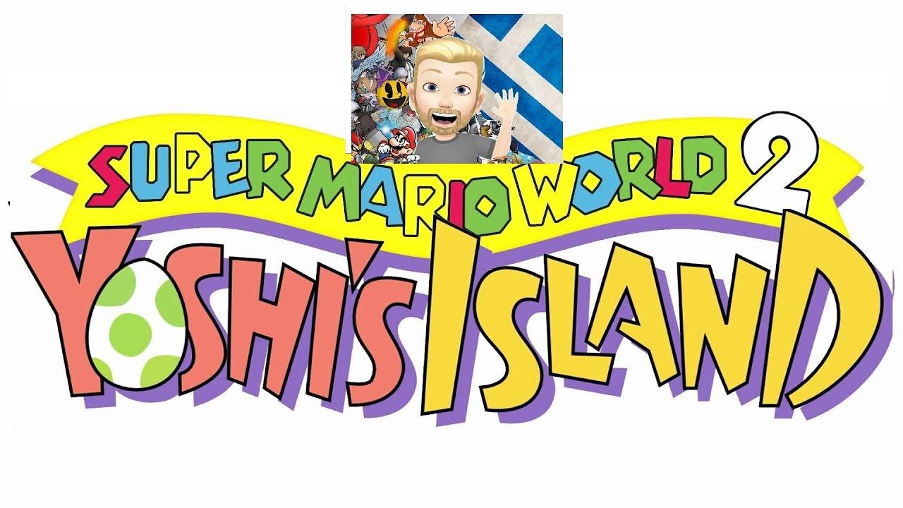 ΞΕΚΑΡΔΙΣΤΕΙΤΕ με το ελληνικό SMW 2: Yoshis Island!