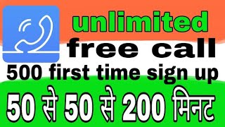 how to unlimited free call 50 se 200 minute free call by [ Socho jaanoo ]