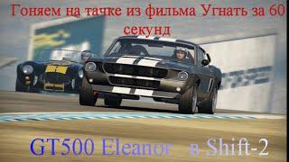 Тачка из фильма угнать за 60 секунд Ford Mustang Shelby GT500 Eleanor 1967 года! в Shift-2