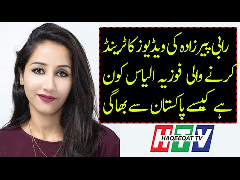 Fauzia Ilyas Making Top Twitter Trend After Rabi Pirzada Videos