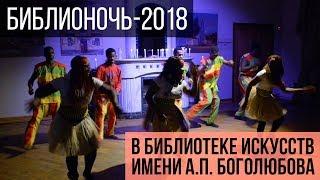 Библионочь-2018 в Библиотеке Искусств им. А.П.Боголюбова