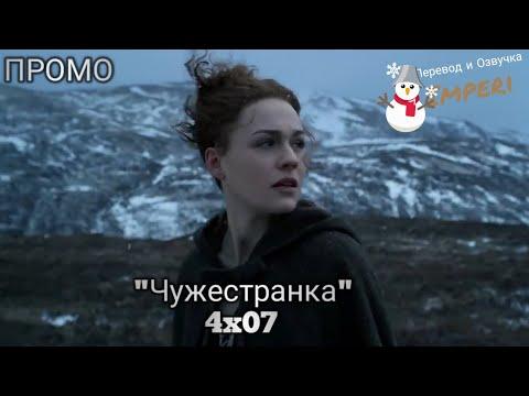 Чужестранка 4 сезон 7 серия / Outlander 4x07 / Русское промо
