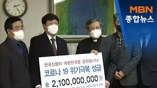 [종합뉴스 단신] 신협, 코로나19 극복 21억 원 성…