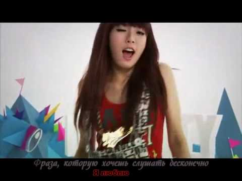 Mighty Mouth feat. Han Ye Seul - Love Class (рус.саб.)