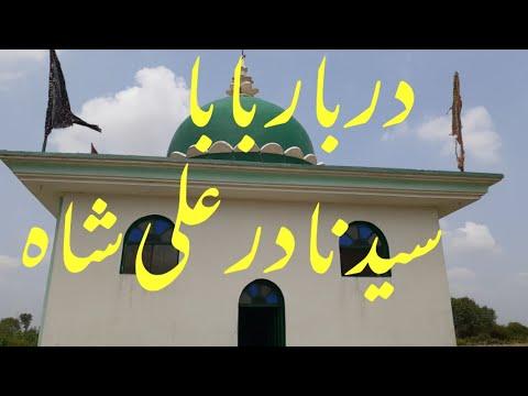 Darbar Baba Nadir Shah    Rawalpindi    Lajpal Tv    Hd