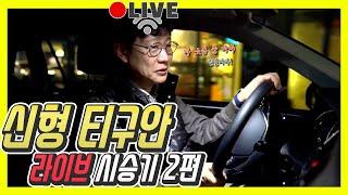 폭스바겐 티구안 미세먼지 속 시승기 라이브!! 콜록퀰퀘퀙