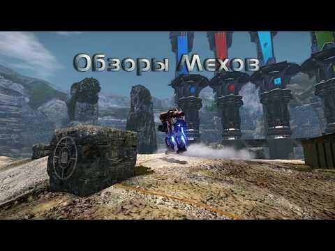 Marauder IIC - Обзоры мехов MechWarrior Online