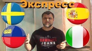 Финляндия Армения Швеция Испания Лихтенштейн Италия Прогнозы и Ставки