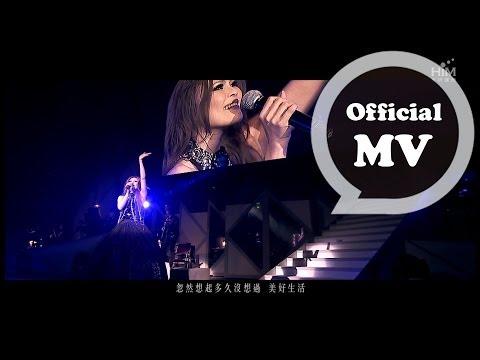 周蕙 Where Chou [美好生活 Wonderful Life] Official MV HD