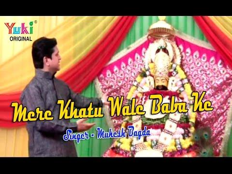 Mere Khatu Wale Baba Ke (HD) | Shyam Bhajan | Singer - Mukesh Bagda